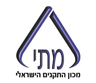 לוגו מתי מכון התקנים הישראלי